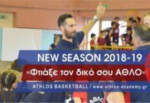 Ξεκίνησαν οι εγγραφές για την «Ακαδημία» μπάσκετ του Άθλου Αλεξάνδρειας b0783435644